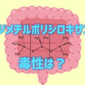 ジメチルポリシロキサン 薬の成分に毒性・副作用はない?