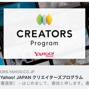 Yahoo!クリエーターズプログラム12月まとめ