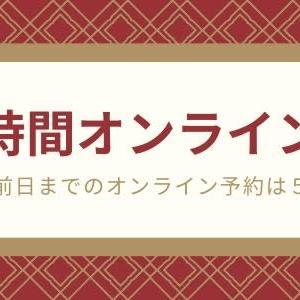 10月24日(土)予約満・25日(日)「くみこ・あつこ」予約可