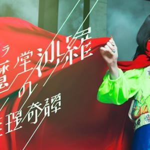 【つれづれ】「閻魔堂沙羅の推理奇譚」がまさかのテレビドラマ化!