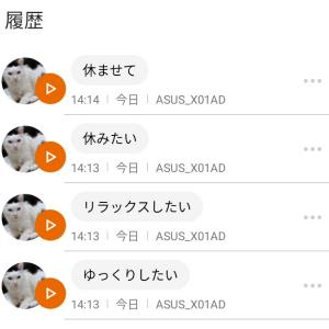 噂のアプリ