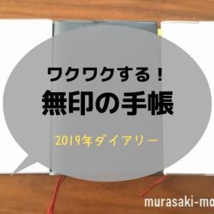 【2019年】ワクワクする無印の手帳!安い・デザイン・品質良し!