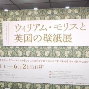 横浜のウィリアム・モリス展
