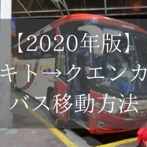 【エクアドル】キトからクエンカへ夜行バスでの移動方法解説