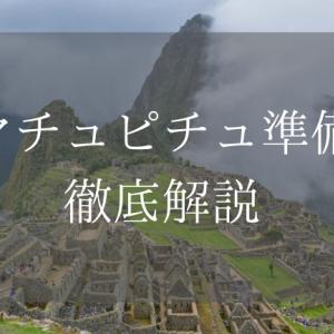 【ペルー】マチュピチュ準備編/スタンドバイミールートやチケット予約など徹底解説