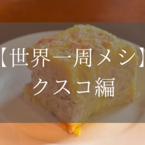 【世界一周メシ:クスコ編】屋台ご飯に飽きたら!おすすめプチ贅沢ランチのお店&食べ歩きスイーツ