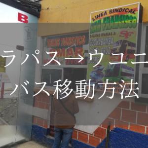 【2020年】盗難注意!ラパスからウユニまでのバス移動