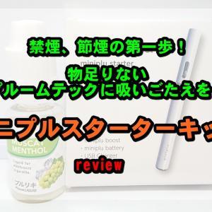 【プルームテックよりもコンパクト】ミニプルスターターキットをレビュー! 禁煙、節煙の第一歩!または、物足りないプルームテックに吸いごたえを!