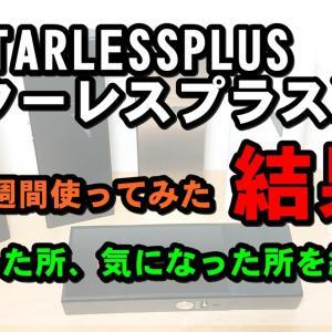【令和式電子タバコがいよいよ発売開始!】TARLESS PLUS(ターレスプラス)を約3週間使った結果【実際に使ってみた使用感を正直にレビュー)