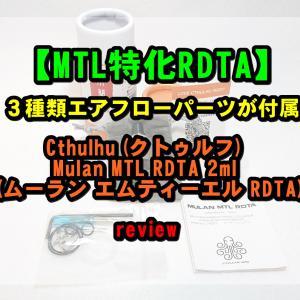 【MTL特化RDTA】Cthulhu (クトゥルフ) Mulan MTL RDTA 2ml (ムーラン エムティーエル RDTA)をレビュー!