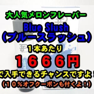 【再レビュー!】大人気リキッドBlue Slush(ブルースラッシュ)が業界最安値(1本1666円)で入手できるチャンスですよ!