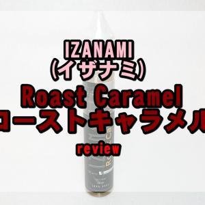【寒い時期にピッタリ!】IZANAMI (イザナミ)Roast Caramel (ローストキャラメル)をレビュー!