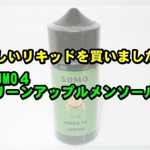 新しいリキッドを購入しました【SUMO4 グリーンアップルメンソール】