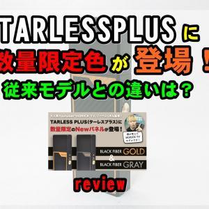 TARLESS PLUS(ターレスプラス)にHORCIK TVモデルのカーボンファイバー調パネル2種類が登場!