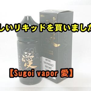新しいリキッドを購入しました【Sugoi vapor 愛】