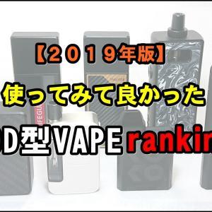 【2019年版】使ってみて良かったメンテ不要のPOD型VAPEランキング BEST5を発表!
