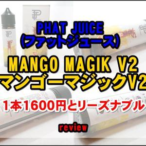 MANGO MAGIK V2(マンゴーマジックV2)【PHAT JUICE(ファットジュース)】をレビュー! ~ちょっと大人なマンゴーフレーバーリキッド~