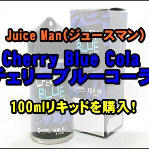 Juice Man(ジュースマン) Cherry Blue Cola(チェリーブルーコーラ)100mlを購入しました!