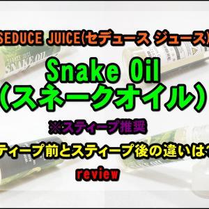 Snake Oil (スネークオイル)SEDUCE JUICE(セデュース ジュース)をレビュー!~スティープ推奨のココナッツと洋梨フレーバーリキッド