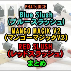 ブルースラッシュ・マンゴーマジックV2・レッドスラッシュの3種リキッドレビューまとめ!~各60ml入りで1600円でコスパ良~