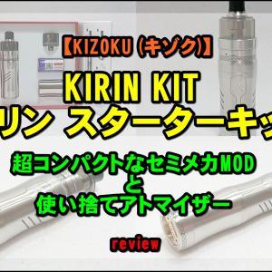 【KIZOKU (キゾク)】KIRIN KIT (キリン スターターキット)をレビュー!~超コンパクトなセミメカMOD~