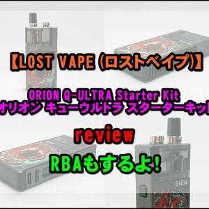 【LOST VAPE (ロストベイプ)】ORION Q-ULTRA Starter Kit (オリオン キューウルトラ スターターキット)をレビュー!~RBAもするよ!~