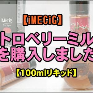 【iMECiG】ストロベリーミルクを購入しました【100mlリキッド】