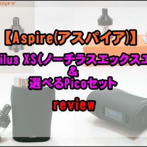 【Aspire(アスパイア)】Nautilus XS(ノーチラスエックスエス)&選べるPicoセットをレビュー!~~リキッドも4種類から選べるよ!~