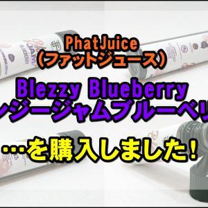 【PhatJuice(ファットジュース)】Blezzy Blueberry(ブレジージャムブルーベリー)を購入しました!