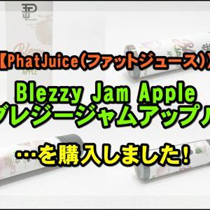 【PhatJuice(ファットジュース)】Blezzy Jam Apple(ブレジージャムアップル)を購入しました!