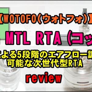 【WOTOFO(ウォトフォ)】COG MTL RTA (コッグ)をレビュー!~歯車ギミックのエアフローコントロール~