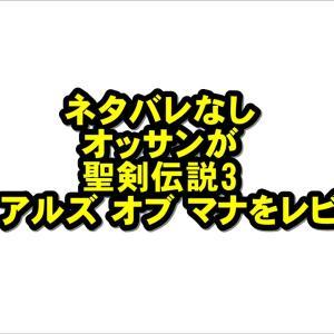 【ネタバレなし】オッサンが聖剣伝説3 トライアルズ オブ マナをレビュー!