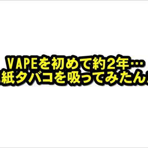 VAPEを初めて約2年…久々に紙タバコを吸ってみたんだが…