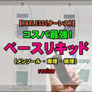 【TARLESS(ターレス)】コスパ最強!加熱式タバコ専用のベースリキッド3種類をレビュー!