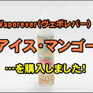 【Vaporever(ヴェポレバー)】Cloud Vape Cloud & Rayol Premium E-Liquidアイス・マンゴーを購入しました!