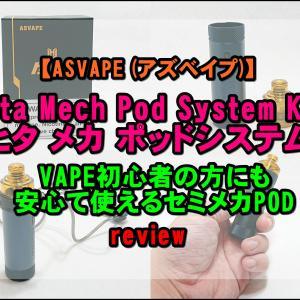 【ASVAPE (アズベイプ)】Hita Mech Pod System Kit (ヒタ メカ ポッドシステム)をレビュー!~初心者も安心なAIOセミメカPOD~