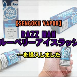 【SENGOKU VAPOR】RAZZ MAN ブルーベリーアイスラッシュ~フレッシュなブルーベリーフレーバーの100mlリキッド~