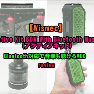 【Wismec】Active Kit 80W With Bluetooth Music(アクティブキット)をレビュー!~新感覚?音楽も流せるMOD~
