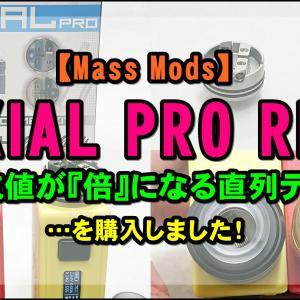 【Mass Mods】AXIAL PRO RDA(25mm)を購入!~抵抗値が『倍』になる直列デッキ~
