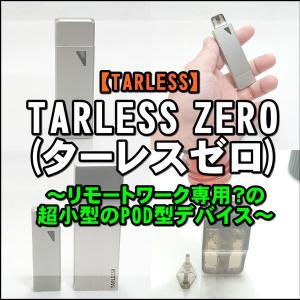 【TARLESS】TARLESS ZERO(ターレスゼロ)をレビュー!~リモートワーク専用?の超小型のPOD型デバイス~