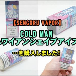 【SENGOKU VAPOR】COLD MAN ハワイアンシェイブアイス~フレッシュフルーツな100mlリキッド~