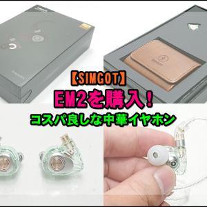 【SIMGOT】 EM2を購入!~ハイレゾ対応のハイブリット有線中華イヤホン~