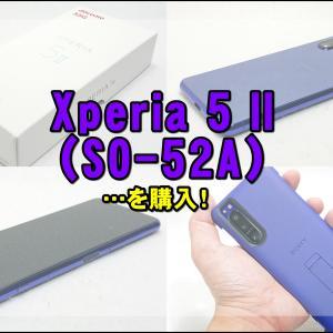 『Xperia 5 II(SO-52A)』(エクスペリア5マークII)を購入!Sonyの5G対応のフラグシップスマホに感動した!~docomoユーザー~