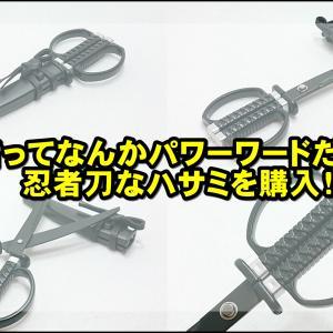 【ニッケン刃物】『忍者刀』って言う響きだけで買ったハサミ~忍者ってオッサンになっても憧れるよね!~