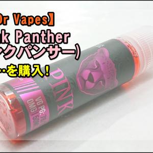 【Dr Vapes】Pink Panther(ピンクパンサー)を購入!~コットンキャンディーとカシスフレーバーリキッド~