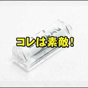 結局、手巻きタバコはローラーを使った方が良い!あと手巻きタバコのランニングコストも計算してみたよ!