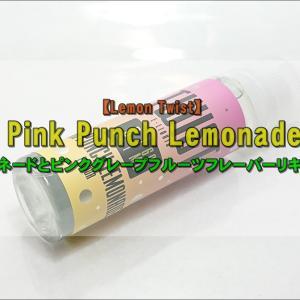 【Lemon Twist】Pink Punch Lemonadeを購入!~レモネードとピンクグレープフルーツフレーバーリキッド~