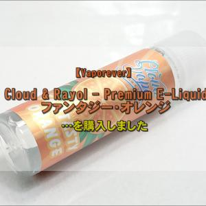 【Vaporever】Cloud & Rayol - Premium E-Liquidファンタジー・オレンジを購入!