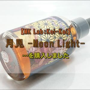 【MK Lab:Koi-Koi】月見 -Moon Light-を購入!~コーヒー&チョコレート&バニラフレーバー~