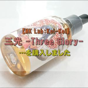 【MK Lab:Koi-Koi】三光 -Three Glory-を購入!~アップル&キャラメル&バニラフレーバー~